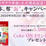 【5,000名に当たる!!】Coke ONドリンクチケットが当たる!キャンペーン