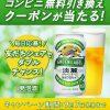 【最大105,000名に当たる!!】淡麗グリーンラベル 350ml缶 無料引き換えクーポンが当たる!キャンペーン