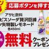 【合計5万名に当たる!!】カルピスソーダ贅沢巨峰他 無料クーポンが当たる!キャンペーン