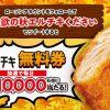【合計5万名に当たる!!】毎日1万名にLチキ(旨塩・旨辛) 無料券が当たる!キャンペーン