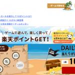 【楽天ポイントモール】1番還元額が高いポイントサイトを調査してみた!
