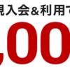 【楽天カード】新規入会&利用で7,000ポイントプレゼント!キャンペーン ポイントサイト経由で最大17,000円相当もらえる!