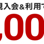 【楽天カード】新規入会&利用で7,000ポイントプレゼント!キャンペーン ポイントサイト経由で最大18,000円相当もらえる!
