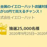【25,000名に当たる!!】イエローハット カー用品各種を10円で購入できるクーポンが当たる!キャンペーン