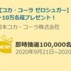 【10万名に当たる!!】コカ・コーラ ゼロシュガー 無料ドリンクチケットが当たる!キャンペーン