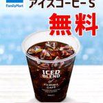 【5万名に当たる!!】ファミリーマートのアイスコーヒーSが当たる!キャンペーン