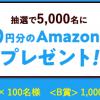 【合計5,000名に当たる!!】最大5,000円分のAmazonギフト券プレゼント!キャンペーン