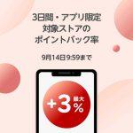 【最大+3%ポイントバック!!】お得な3日間!楽天Rebates アプリ限定ポイントアップキャンペーン