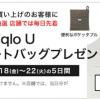 【総数20万点!!】ユニクロU オリジナルポケッタブルトートバッグプレゼント!キャンペーン