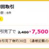 【超お得!!】auカブコム証券の新規口座開設で7500円相当ポイントGET!