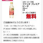 【当選!!】イオンお買物アプリで「ファンタ プレミア ピーチ380ml」無料クーポンが当たった!
