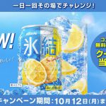【5万名に当たる!!】氷結 シチリア産レモン または グレープフルーツ 350ml 無料クーポンが当たる!キャンペーン