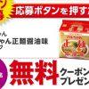 【合計17,000名に当たる!!】マルちゃん正麺醤油味 5食パック他 無料クーポンが当たる!キャンペーン