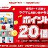 【ポイント20倍!!】楽天カード決済でラクマのお買い物が今ならポイント20倍!キャンペーン