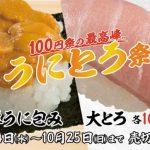 【スシロー】100円祭の最高峰。うにとろ祭