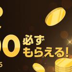【500ポイントもらえる!!】LINEショッピング ポイントパーティー