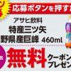 【27,000名に当たる!!】特産三ツ矢長野県産巨峰460ml 無料クーポンが当たる!キャンペーン