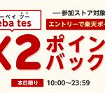 【最大15%還元!!】1日限定 楽天Rebates ダブルポイントバックキャンペーン
