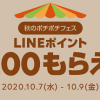 【200ポイントもらえる!!】LINEショッピング 秋のポチポチフェス