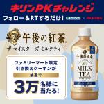 【3万名に当たる!!】キリン 午後の紅茶 ザ・マイスターズ ミルクティー500ml 1本無料クーポンが当たる!キャンペーン