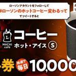 【合計5万名に当たる!!】マチカフェコーヒー 無料引換券が毎日1万名に当たる!キャンペーン