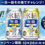 【15万名に当たる!!】氷結 無糖レモン 無料クーポンが当たる!キャンペーン