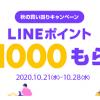 【最大1000ポイントもらえる!!】LINEショッピング 秋の買い回りキャンペーン