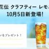 【12万名に当たる!!】紅茶花伝 クラフティー 無料引換えクーポンが当たる!キャンペーン
