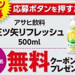 【合計67,000名に当たる!!】三ツ矢リフレッシュ500ml他 無料クーポンが当たる!キャンペーン