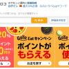 【Yahoo!ロコ】1番還元額が高いポイントサイトを調査してみた!
