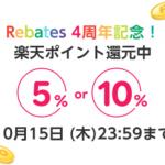 【楽天ポイントがお得に貯まる!!】楽天Rebates 4周年記念誕生祭キャンペーン