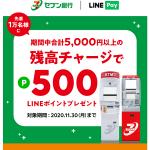 【先着1万名!!】セブン銀行ATMで合計5,000円以上チャージするとLINEポイントを500ポイントプレゼント!