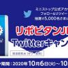 【5,000名に当たる!!】リポビタンゼリー無料券が当たる!キャンペーン