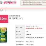 【先着!!】寶「抹茶ハイ」 100%還元モニター 実質無料!
