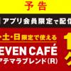 【セブン‐イレブンアプリ】セブンカフェ グアテマラブレンド 無料クーポンプレゼント!キャンペーン