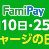 【毎月10日・25日はチャージの日!!】ファミチキ(骨なし)無料引換クーポンがもらえる!キャンペーン