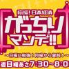 【ウエル活!!】10月11日放送 がっちりマンデー!!でウエル活特集!