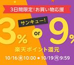 【お得な3日間!!】楽天Rebates お買い物応援!39(サンキュー)キャンペーン