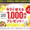 【対象者限定!!】エントリーすると必ずもらえる!1,000円分のぐるなびポイントプレゼント