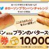 【合計5万名に当たる】ローソン ブランパン 無料券が当たる!キャンペーン