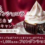 【1,000名に当たる!!】ミニストップ とろけるフォンダンショコラ無料券が当たる!キャンペーン