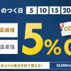 【楽天トラベル】毎月5と0のつく日は国内高級宿・温泉宿が5%OFF!キャンペーン