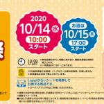 【10月14日10時スタート!!】ローソン お試し引換券祭