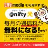 【4日間限定!!】@nifty光 初回申し込みで2万円相当ポイント+最大1.5万円キャッシュバック!キャンペーン