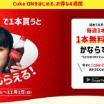 【対象者限定!!】Coke ONで1本買うともう1本もらえる!キャンペーン