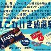 【全プレ!!】Amazonギフト券100円分プレゼント!ダースえこひいき総選挙