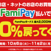 【20%戻ってくる!!】FamiPay20%還元キャンペーン