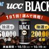 【5万名に当たる!!】UCC BLACK無糖 185g 無料クーポンが当たる!ファミペイ限定キャンペーン