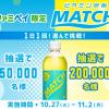 【5万名に当たる!!】マッチ 500ml 無料クーポンが当たる!ファミペイ限定キャンペーン