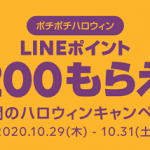 【200ポイントもらえる!!】LINEショッピング ポチポチハロウィン